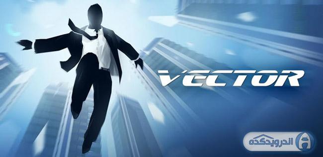 دانلود بازی خارق العاده وکتور Vector v1.1.0 اندروید – نسخه کامل و پول بی نهایت + تریلر