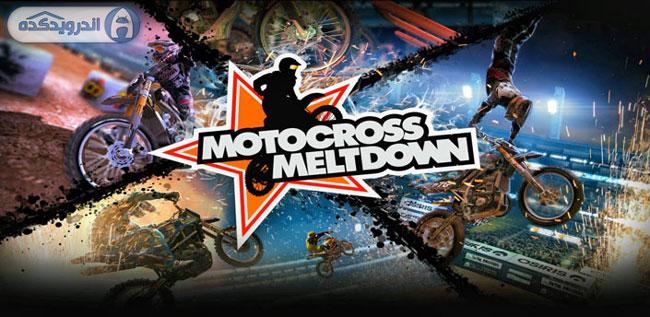 دانلود بازی مسابقات موتور کراس MOTOCROSS MELTDOWN v1.0 همراه دیتا
