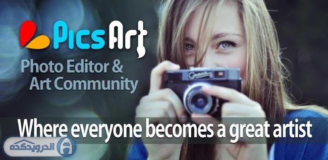 دانلود کامل ترین برنامه ویرایش عکس حرفه ای PicsArt – Photo Studio FULL v5.6 + نسخه بدون تبلیغات