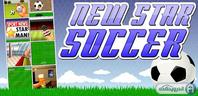 دانلود بازی ستاره جدید فوتبال New Star Soccer v1.60