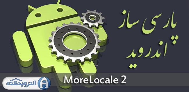 دانلود برنامه پارسی ساز MoreLocale 2 v2.3.1 بدون نیاز به روت