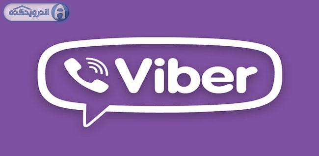 دانلود برنامه وایبر – ارسال پیام و مکالمه رایگان Viber v5.0.1.36 اندروید