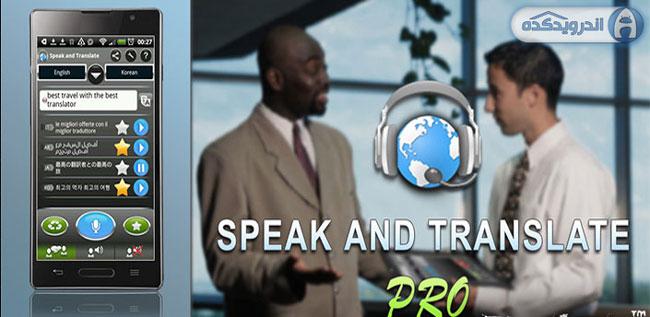 دانلود برنامه مترجم صحبت و متن Translator Speak & Translate Pro v2.2.1.3