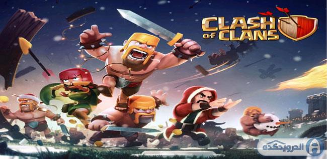 دانلود بازی برخورد قبیله ها Clash of Clans v5.172