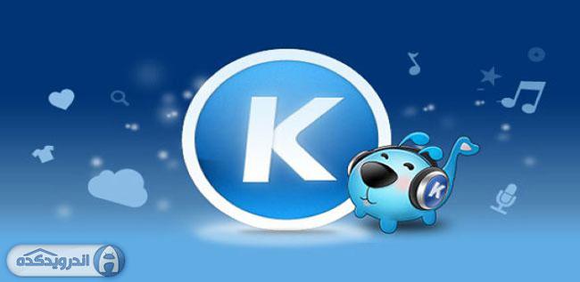 دانلود موزیک پلیر قدرتمند Kugou Music v6.1.8