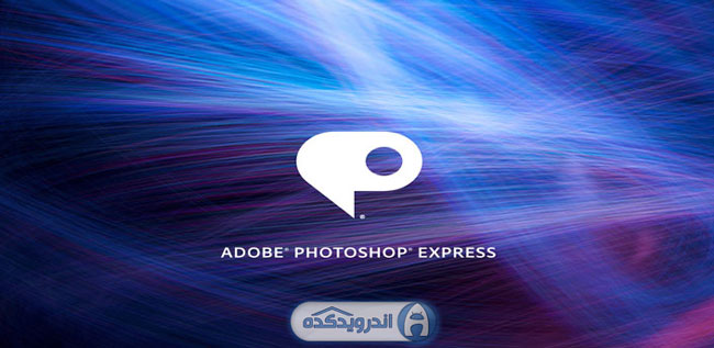 دانلود برنامه فتوشاپ اکسپرس Adobe Photoshop Express Premium v2.3.464 اندروید