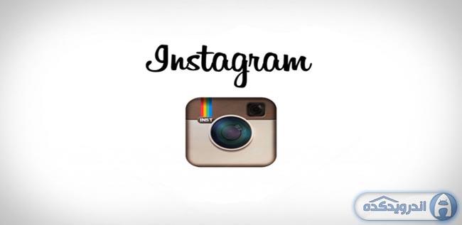 دانلود بهترین شبکه اجتماعی عکس اندروید Instagram v5.0.7