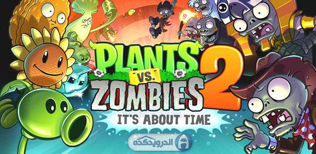 دانلود بازی گیاهان در مقابل زامبی ها Plants vs. Zombies 2 v3.7.1 اندروید – همراه دیتا + مود + تریلر