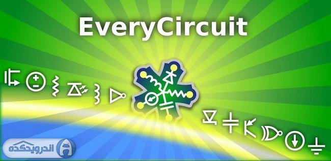 دانلود برنامه شبیه ساز مدار EveryCircuit v2.09 اندروید