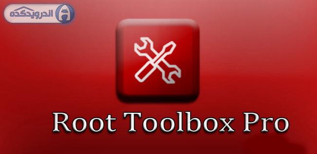 دانلود برنامه ابزارهای کاربردی برای مدیریت گوشی های روت شده Root Toolbox PRO v3.0.3