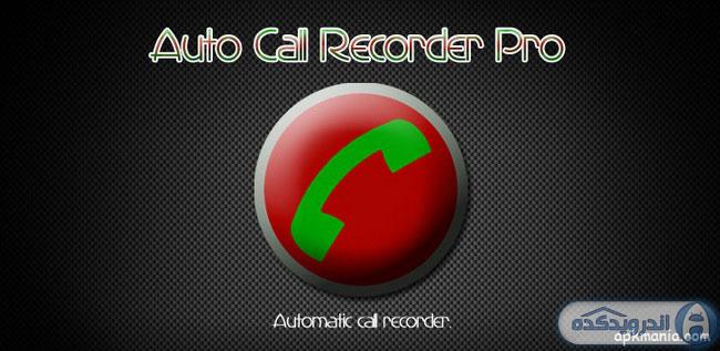 دانلود برنامه ضبط مکالمات Automatic Call Recorder Pro v4.11 اندروید