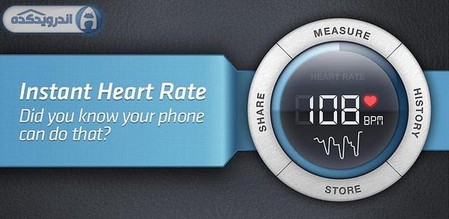 دانلود برنامه اندازه گیری میزان ضربان قلب Instant Heart Rate – Pro v2.5.12