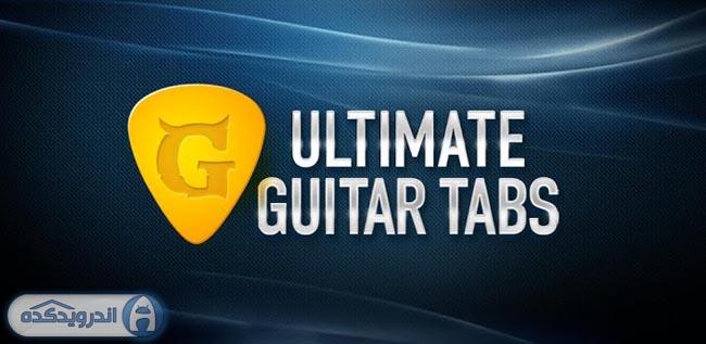 دانلود برنامه گیتار حرفه ای Ultimate Guitar Tabs & Chords v3.8.3 اندروید