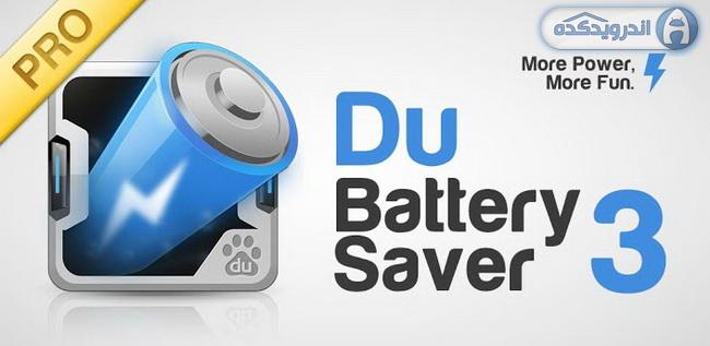 دانلود برنامه کاهش مصرف باتری DU Battery Saver Pro丨Power Doctor v4.28.6 build 4286010 اندروید