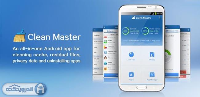 دانلود برنامه افزایش سرعت و بهینه ساز گوشی Clean Master (Cleaner) v5.0.0