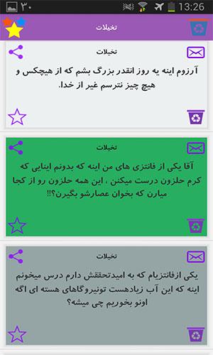 دانلود برنامه پیامک سرای بنفش Sms banafsh v1.1