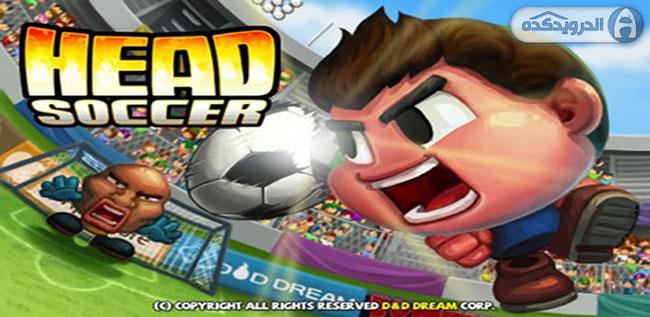 دانلود بازی سرپرست فوتبال Head Soccer v3.2.0 اندروید – بدون نیاز به دیتا + پول بی نهایت