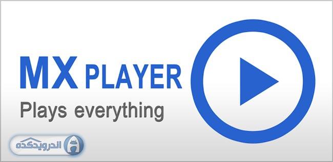 دانلود برنامه پخش کننده ویدئو نسخه حرفه ای MX Player Pro v1.7.32.nightly.20140910 اندروید