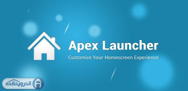 دانلود لانچر اپکس Apex Launcher 2.3.0