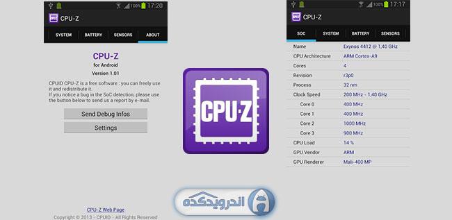 دانلود برنامه نمایش مشخصات سخت افزار CPU-Z v1.0.10 اندروید