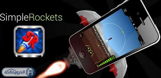 دانلود بازی ساخت موشک SimpleRockets v1.5.10 اندروید + تریلر