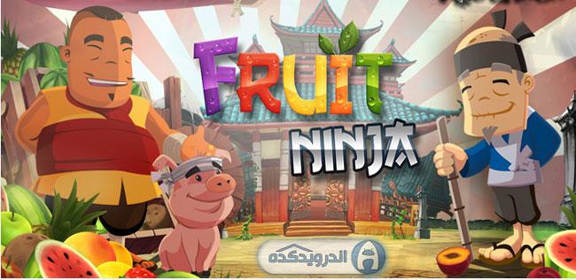 دانلود بازی پرطرفدار نینجای میوه Fruit Ninja v1.9.0 + تریلر + نسخه خریداری شده