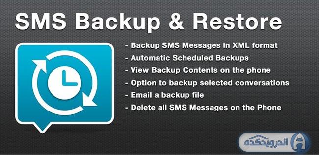 دانلود برنامه پشتیبان گیری از اس ام اس ها SMS Backup & Restore Pro v7.03
