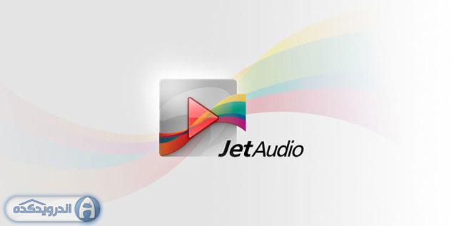 دانلود موزیک پلیر محبوب جت آدیو jetAudio Music Player Plus v5.2.2 Material design Mod Final اندروید