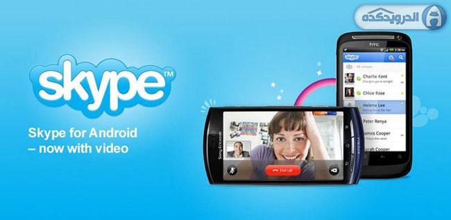 دانلود برنامه محبوب اسکایپ Skype – free IM & video calls v5.1.506.57412 اندروید