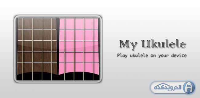 دانلود برنامه شبیه ساز واقعی گیتار Real Ukulele v1.1