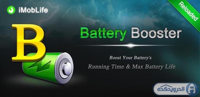 دانلود برنامه افزایش عمر باتری Battery Booster (Full) v7.0 نسخه کامل