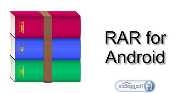 دانلود بهترین برنامه مدیریت فایل های فشرده RAR for Android v5.20.Build 26 اندروید