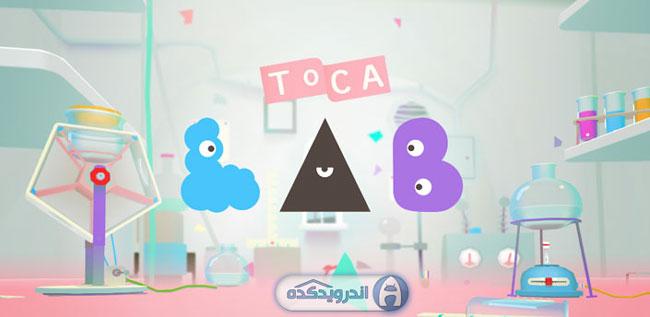 دانلود بازی آزمایشگاه مجازی توکا Toca Lab v1.0.3 همراه دیتا + تریلر
