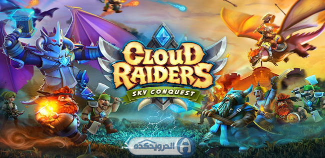 دانلود بازی اکشن و هیجان انگیز Cloud Raiders v5.1.1 + تریلر