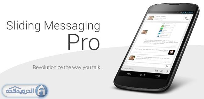 دانلود برنامه مدیریت اس ام اس ها نسخه حرفه ای Sliding Messaging Pro v8.60 اندروید