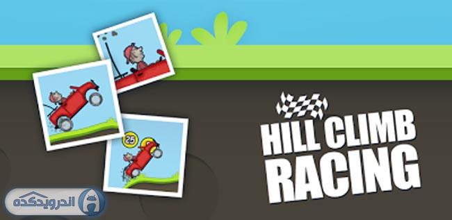 دانلود بازی ماشینی فوق العاده Hill Climb Racing v1.13.0