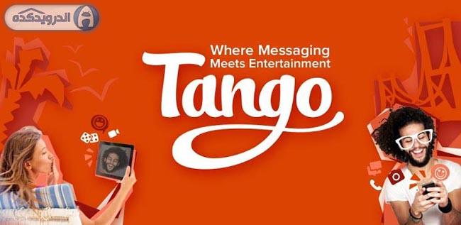 دانلود مسنجر تانگو Tango Messenger, Video & Calls v3.13.126350 اندروید