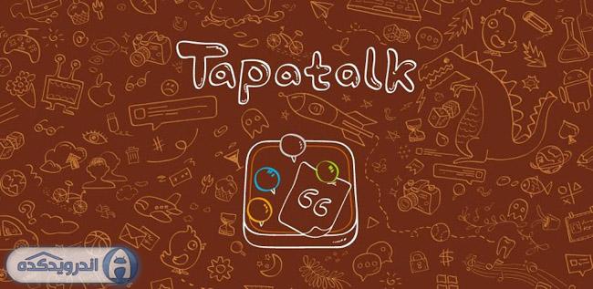 دانلود برنامه مشاهده انجمن ها نسخه حرفه ای Tapatalk v4.8.3 اندروید