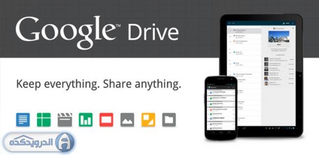 دانلود برنامه گوگل درایو Google Drive v1.2.563.27