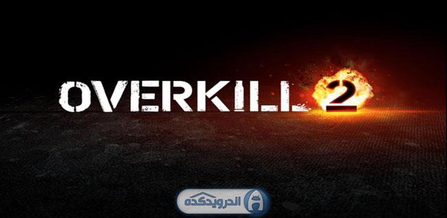 دانلود بازی کشتار دسته جمعی ۲ – Overkill 2 v1.39 همراه دیتا + تریلر