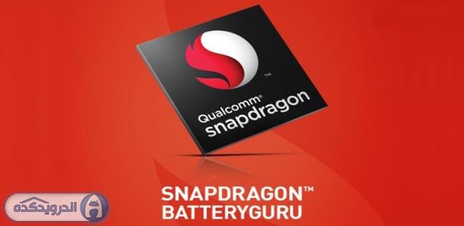 دانلود برنامه محافظ باتری پردازنده های اسنپ دراگون Snapdragon™ BatteryGuru v2.2.2
