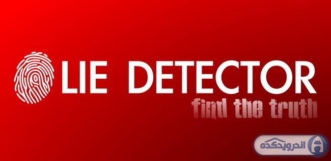 دانلود برنامه دروغ سنج Lie Detector Polygraph 5.5