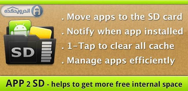 دانلود برنامه انتقال فایل ها به کارت حافظه AppMgr Pro III (App 2 SD) v3.25