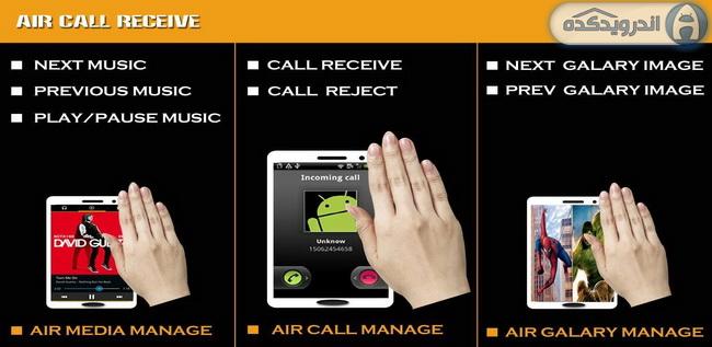 دانلود برنامه مدیریت گوشی با حرکات دست Air call Receive v2.0