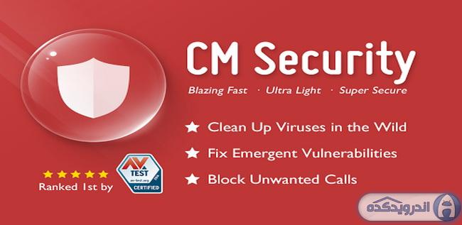 دانلود برنامه امنیتی و آنتی ویروس CM Security AppLock &AntiVirus v1.8.7 build 10871840 اندروید