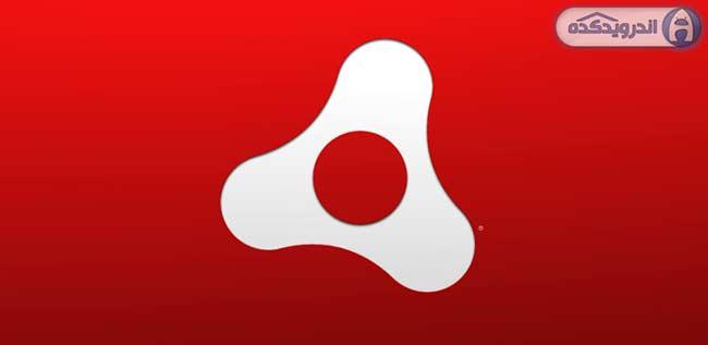 دانلود برنامه ادوبی ایر  Adobe AIR v15.0.0.347 اندروید