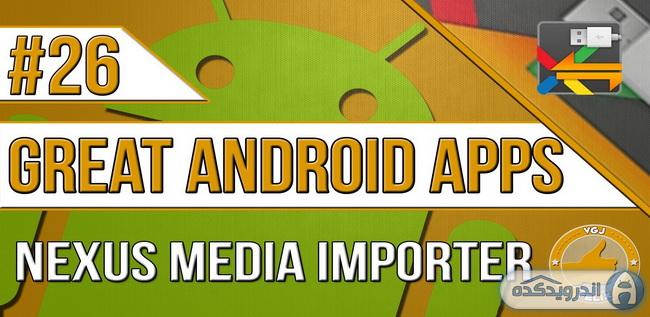 دانلود برنامه انتقال فایل از فلش به گوشی Nexus Media Importer v7.3.2