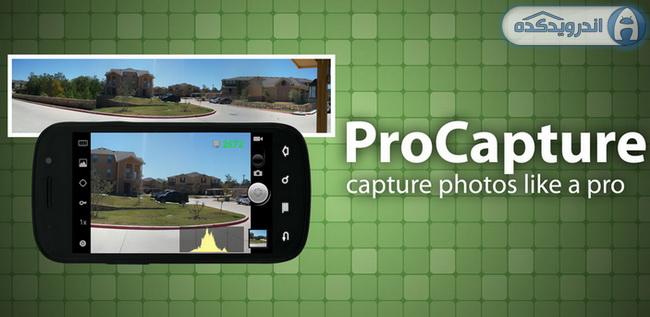 دانلود برنامه افزایش کیفیت دوربین ProCapture camera v1.7.4.2 اندروید