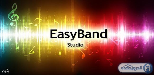 دانلود برنامه ساخت موسیقی EasyBand Studio v1.0.6 + تریلر