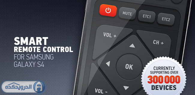 دانلود برنامه تبدیل گوشی به کنترل نسخه همه کاره Smart IR Remote – Universal IR v1.7.3